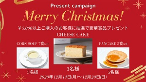 マッスルデリクリスマスキャンペーン