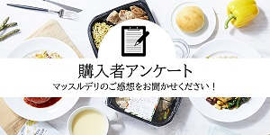 Muscle Deli(マッスルデリ)アンケートクーポン1,000円OFF