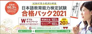 アルクキャンペーン日本語教育検定試験合格パック2021