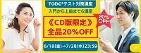アルクTOEIC(R)テスト通信講座 CD版セール
