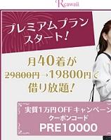 アールカワイイクーポンコード10,000円OFF