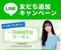 アールカワイイクーポン7,000円
