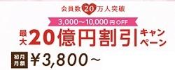 アールカワイイ最大20億円割引キャンペーン