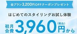 エアークローゼットクーポン3,200円割引