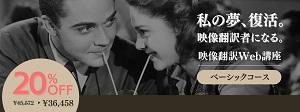 映像翻訳Web講座ベーシックコース割引アルク