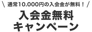 すららキャンペーン入会金無料