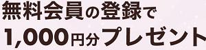 Rcawaiiクーポン1,000円割引