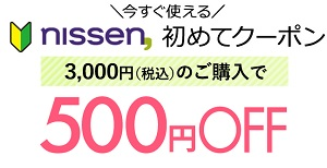 ニッセン(nissen)クーポン初回