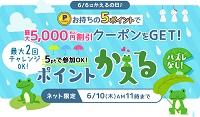 ハズレなし最大5000円割引クーポンをGET!ニッセン
