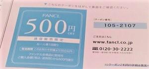 ファンケルクーポン500円OFF