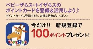 トイザらスキャンペーンコード