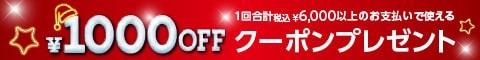 ベビーザらス・トイザらスクーポン1,000円