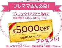 ベビーザらス・トイザらスクーポン5000円