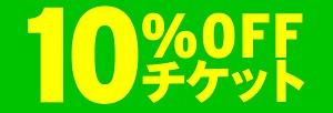 ボディショップクーポン10%OFFLINE