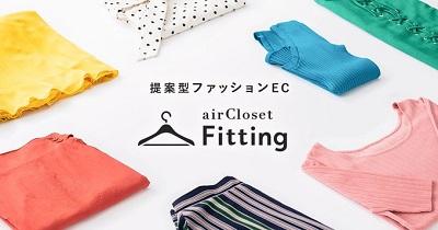 airCloset Fitting(エアクロフィッティング)クーポン