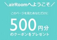 エアールームクーポン初回500円OFF