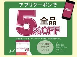 成城石井クーポンアプリ