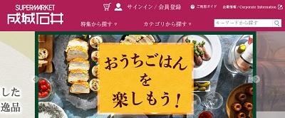 成城石井.comオンラインショップ