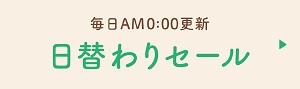 cotta(コッタ)日替わりセール