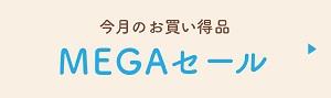 cotta(コッタ)MEGAセール