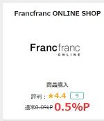 フランフランポイントサイト