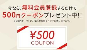 ロッテオンラインショップクーポン500円