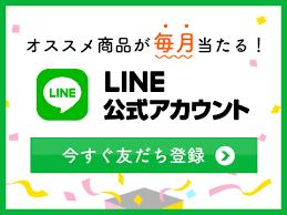 九州お取り寄せ本舗LINE