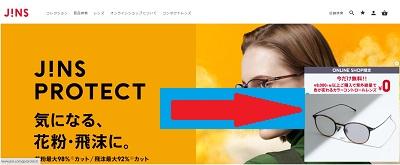 JINSオンラインショップ