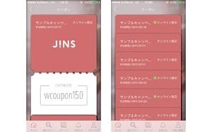 JINSクーポンアプリ