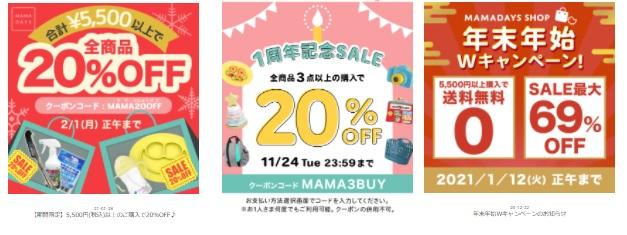 MAMADAYS(ママデイズ)キャンペーン