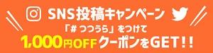全国津々浦々ライブコマースクーポン1000円