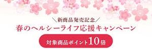 紀文オンラインショップポイントアップキャンペーン