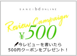 SANEI bd ONLINE STORE(サンエービーディー)クーポンレビュー