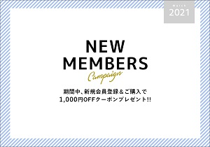 SANEI bd ONLINE STORE(サンエービーディー)クーポン新規会員