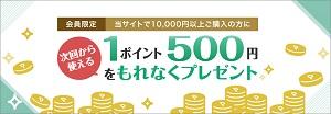 一果相伝500円割引クーポン