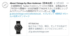About Vintage(アバウトヴィンテージ)Twitterクーポン