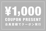 CLUSE(クルース)クーポン1,000円