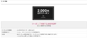 MOCKBERG(モックバーグ)クーポン2000円