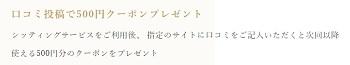 Olive Sitter(オリーブシッター)クーポン500円割引