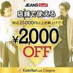 ジーンズメイトクーポン2,000円