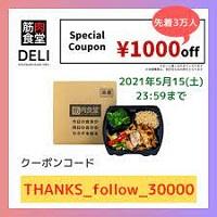 筋肉食堂DELIクーポン1,000円