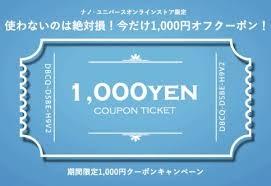 ナノ・ユニバースクーポン1,000円